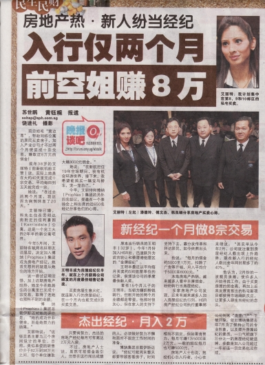 Full page Article in Chinese Paper